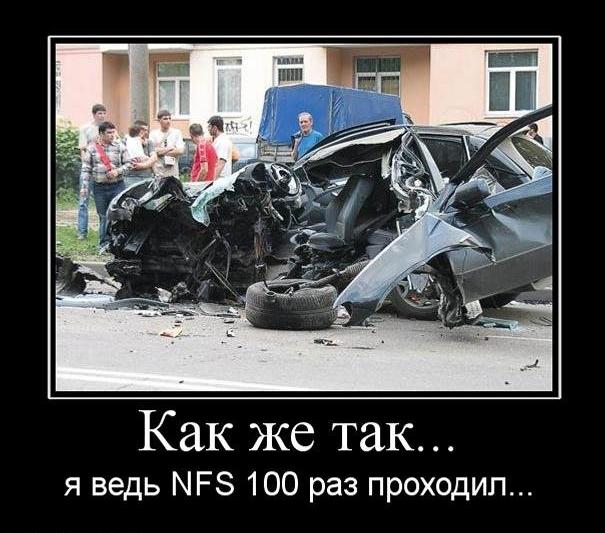 Я ведь NFS 100 раз проходил