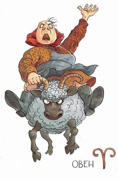 Зодиак бабки - Овен