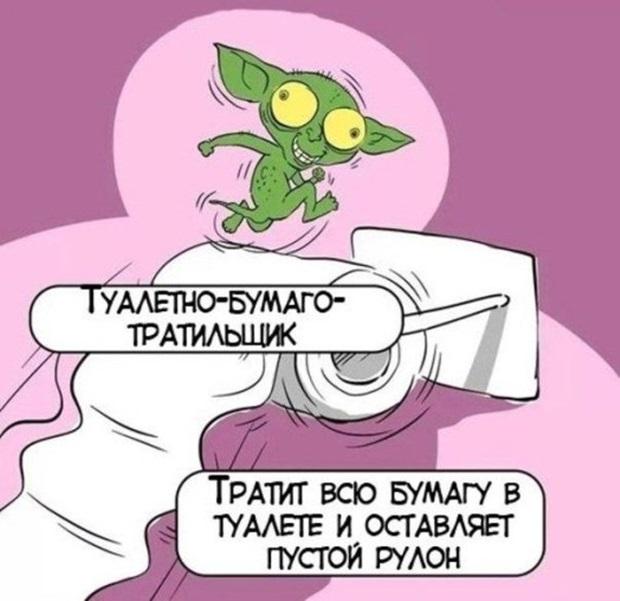 Туалето-бумаго-тратильщик
