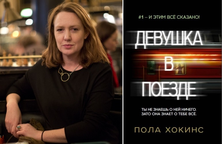 """роман """"Девушка в поезде"""""""