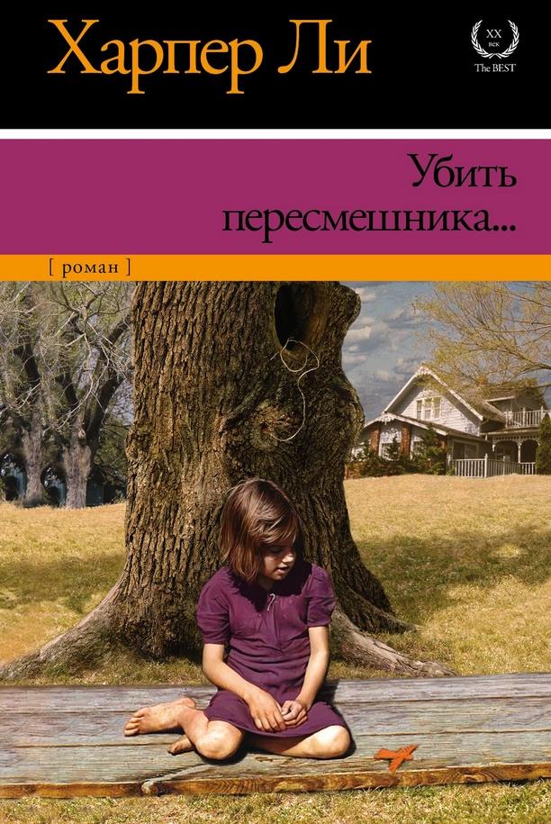 """роман """"Убить пересмешника"""""""