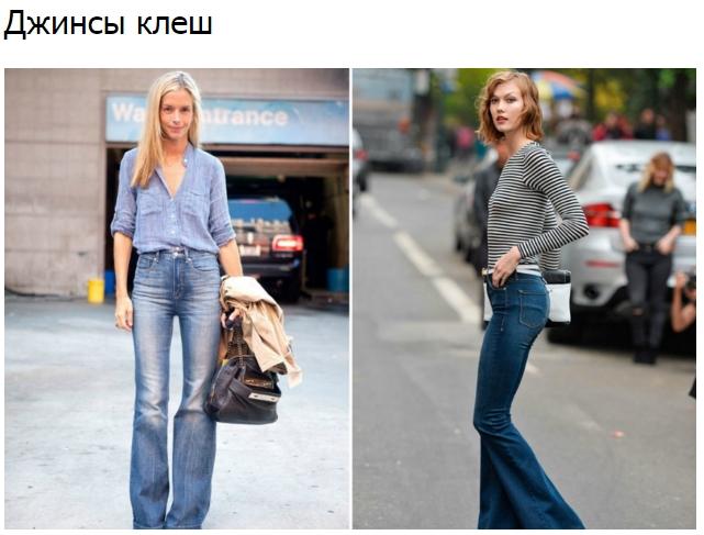девушки в джинсах клеш