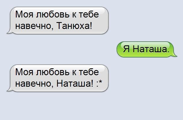 прикольные смс сообщения
