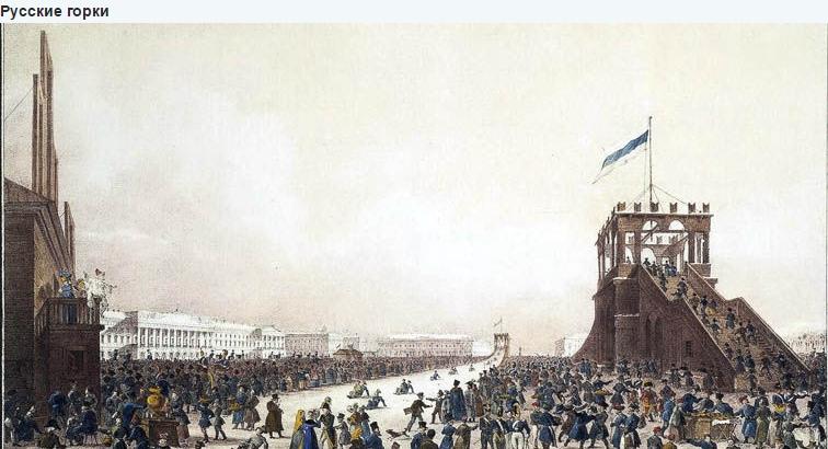 история русских ледяных горок