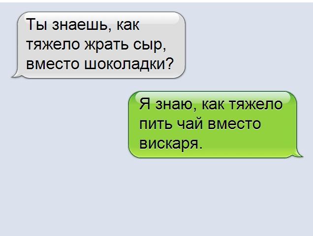 смешные смс сообщения 2