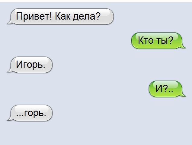 смешные сообщения