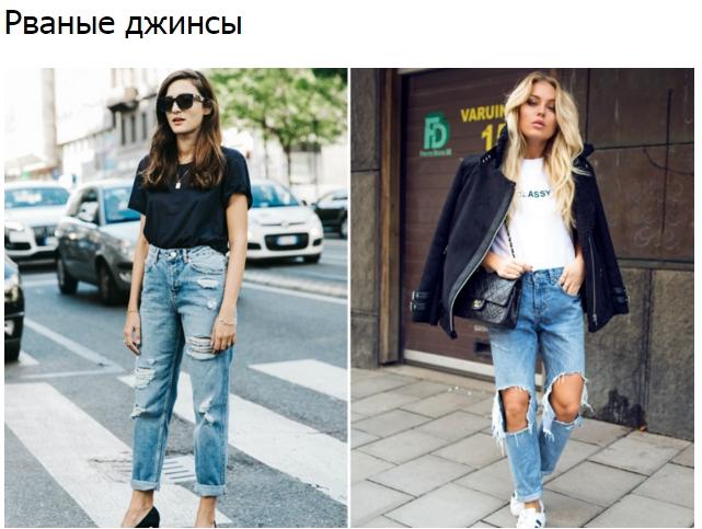 тренд на старые рваные джинсы