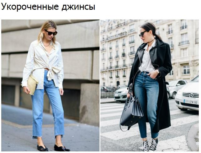 женские укороченные джинсы весна-лето 2016