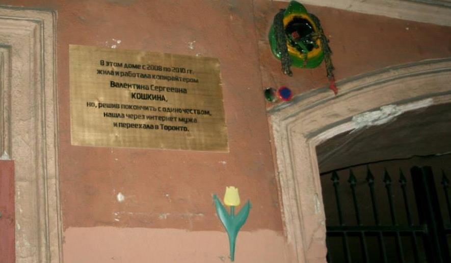 необычная мемориальная доска в Питере
