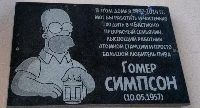 мемориальня доска симпсона