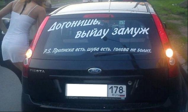 веселая надпись на авто