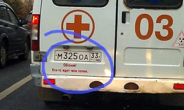 надпись на скорой
