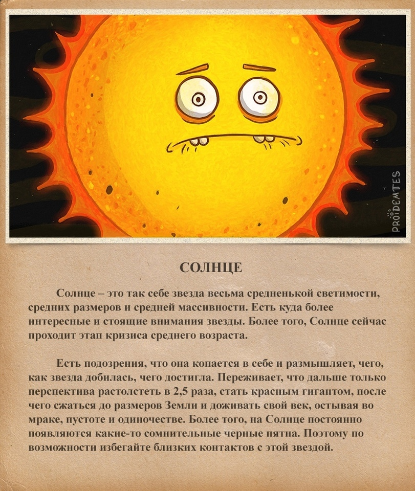 смешной рисунок солнца