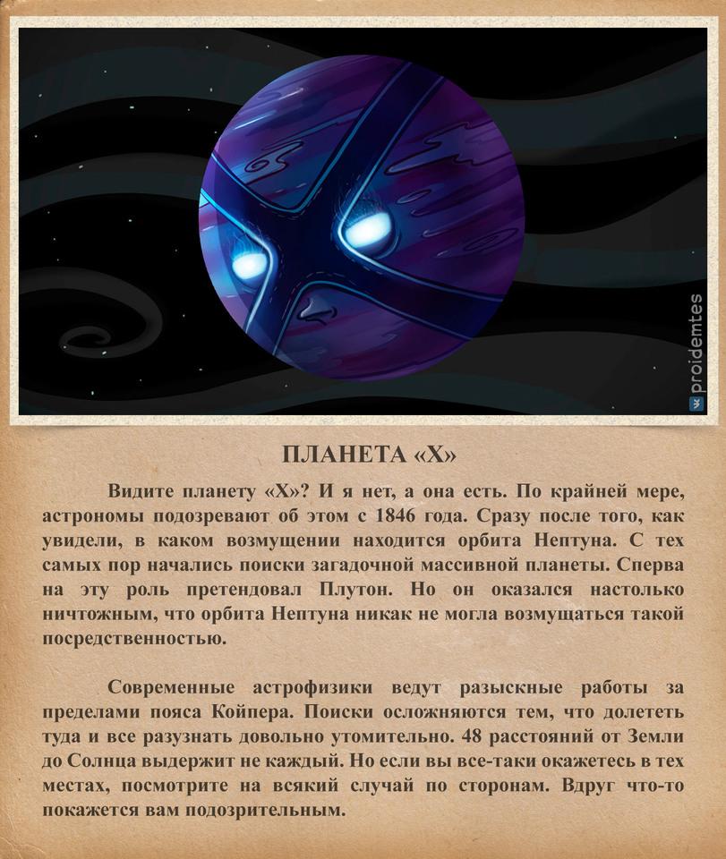 рисунок планеты X