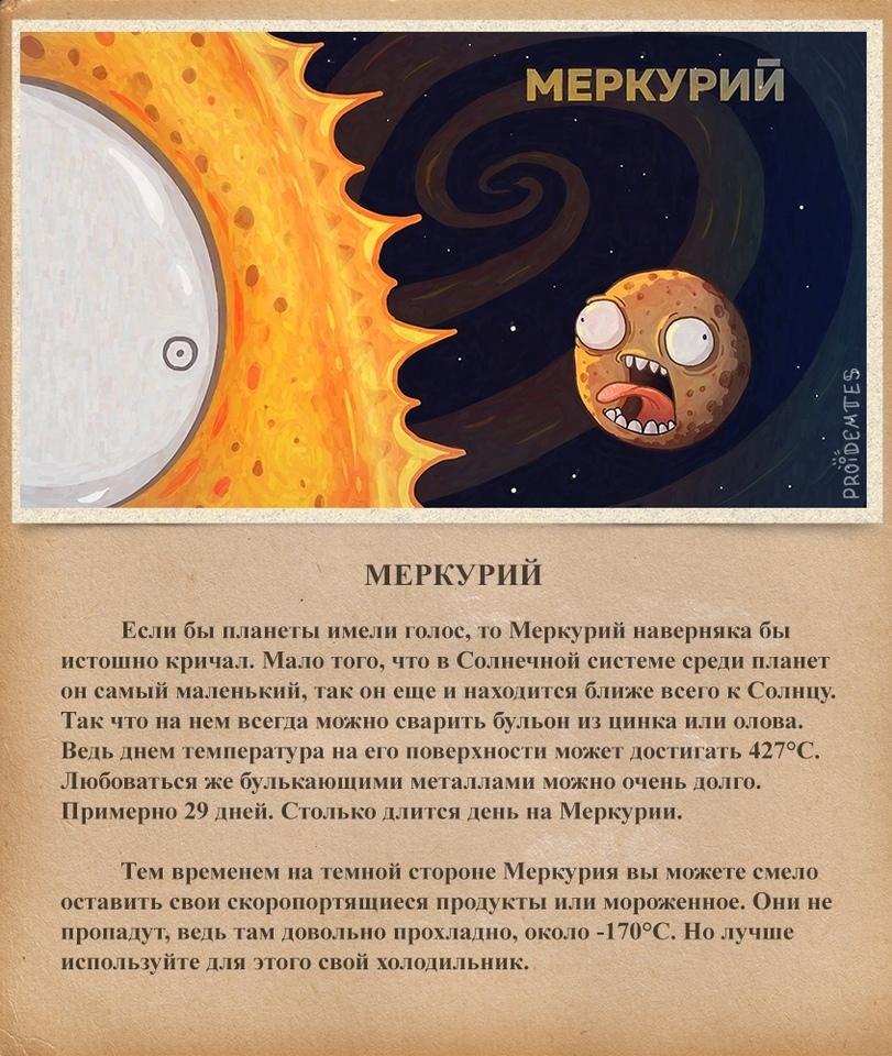 забавное описание меркурия