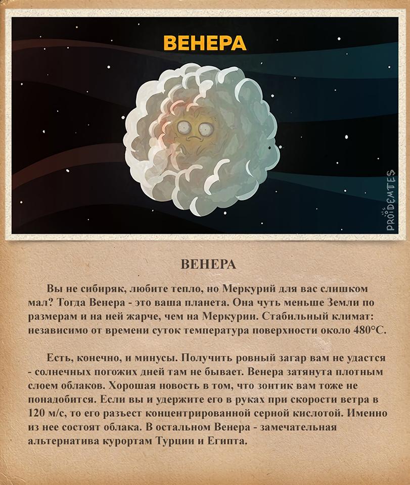 забавный рисунок планеты венера