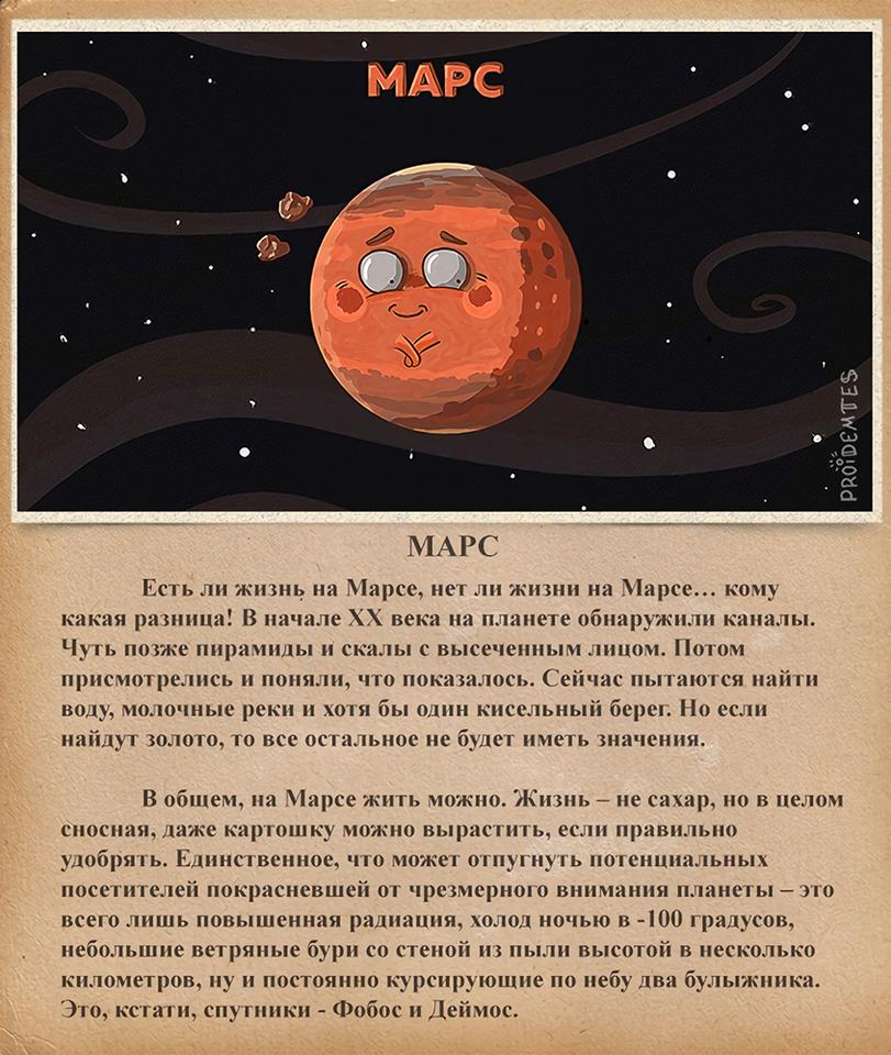 картинки про марс