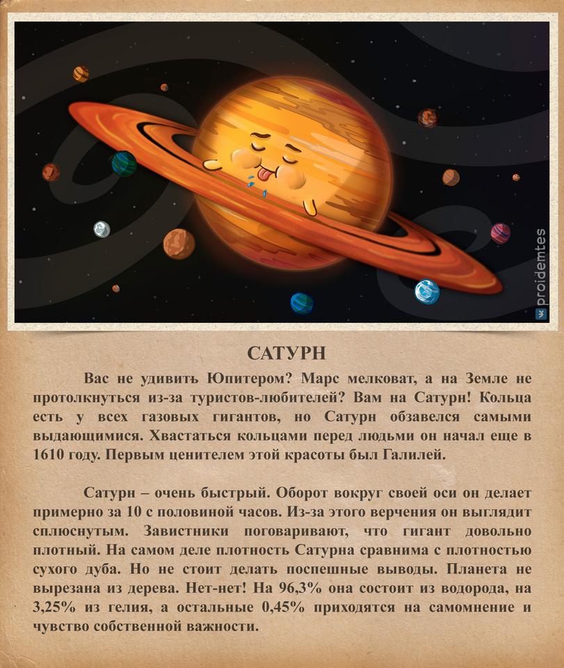 забавный рисунок сатурна