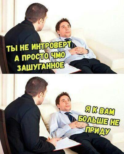шутка про психологов