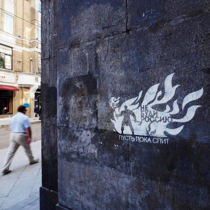 не буди россию, пусть пока спит стрит-арт