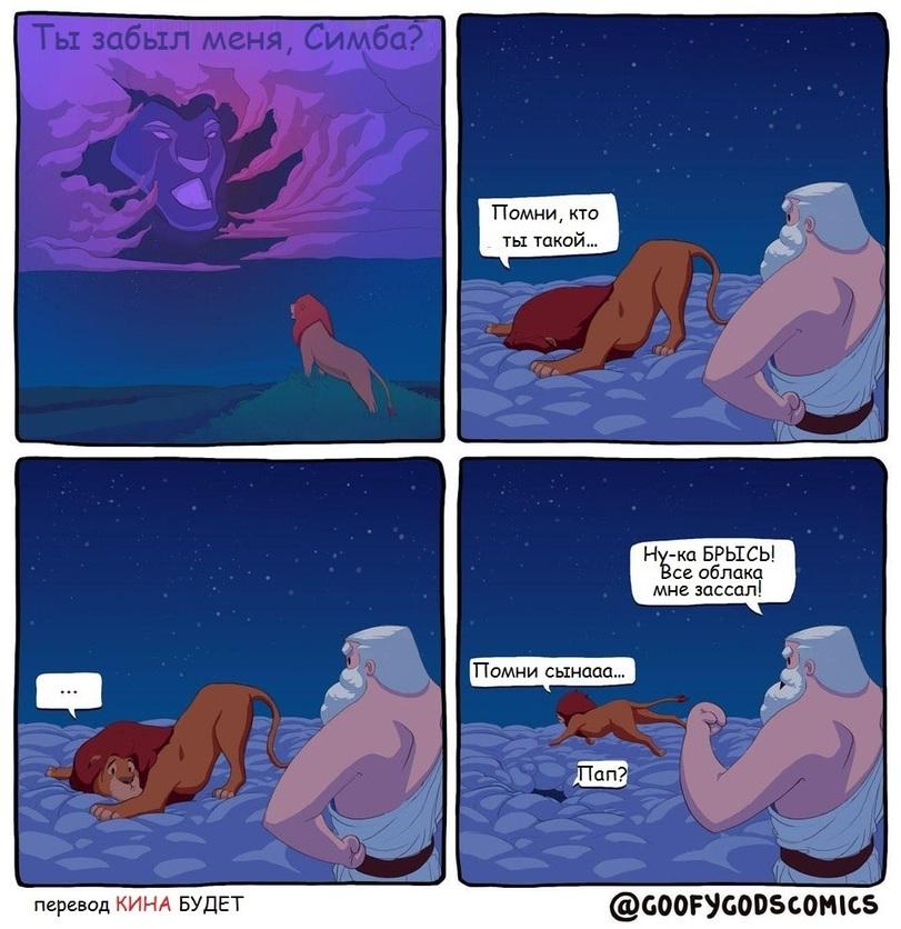король лев необычный комикс