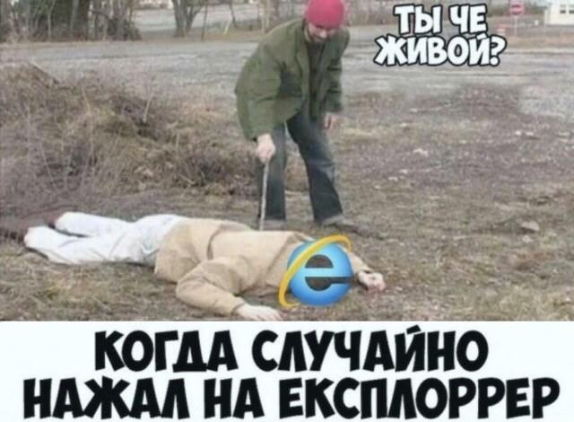 шутки про интернет экплоер