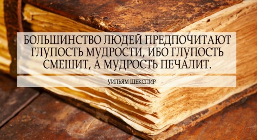 шекспир цитаты про ум