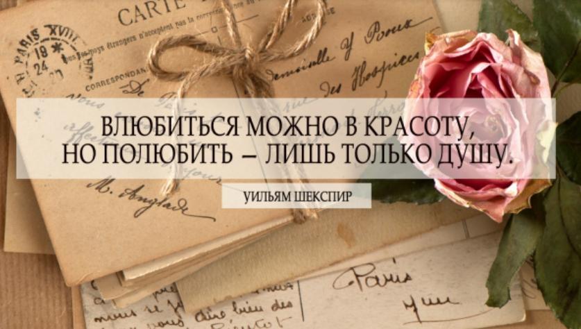 шекспир цитаты про любовь