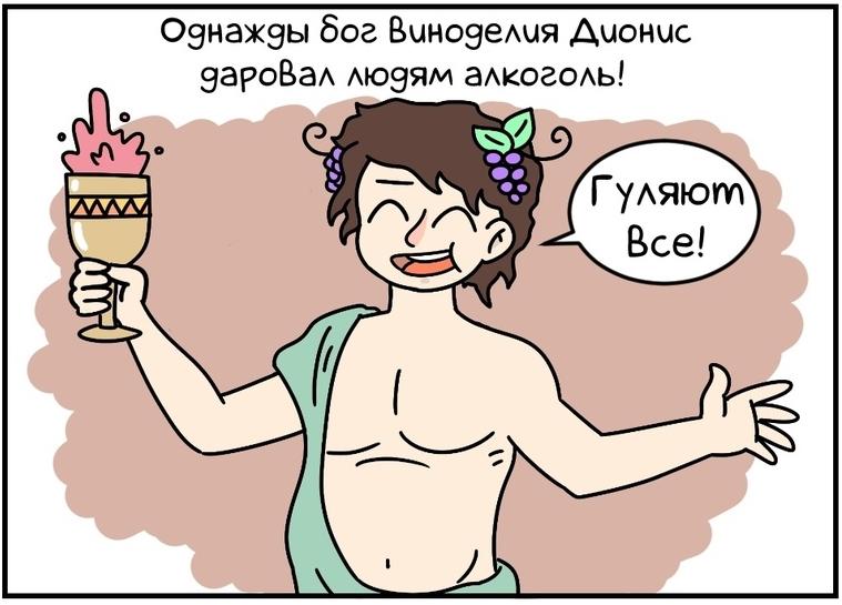 комикс про богов