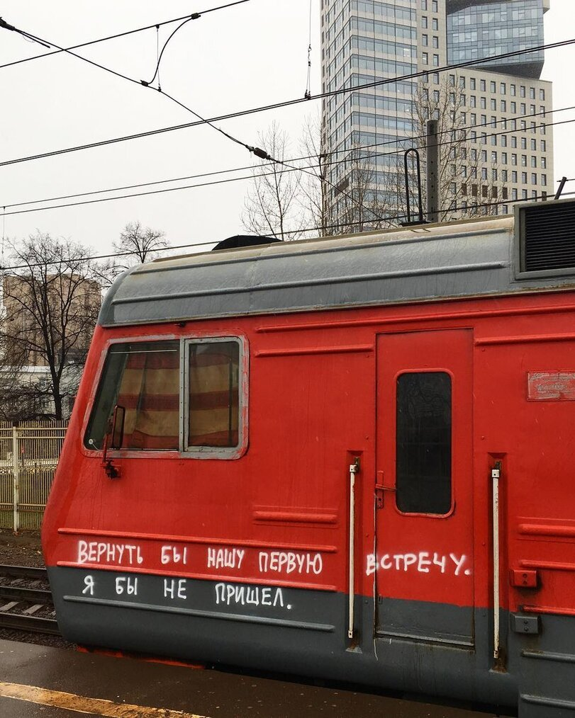 надписи на поездах