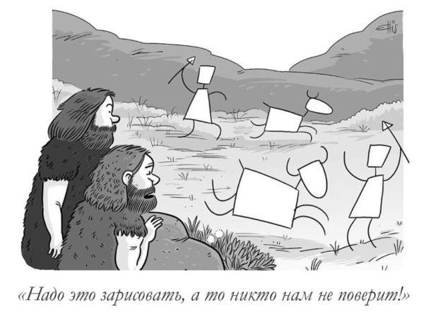шутки от историков