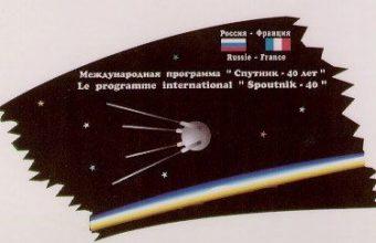 спутники запущенные вручную
