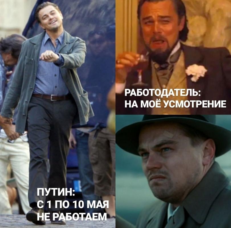 мем про майские