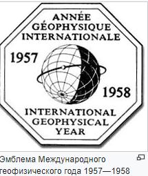 Эмблема Международного геофизического года